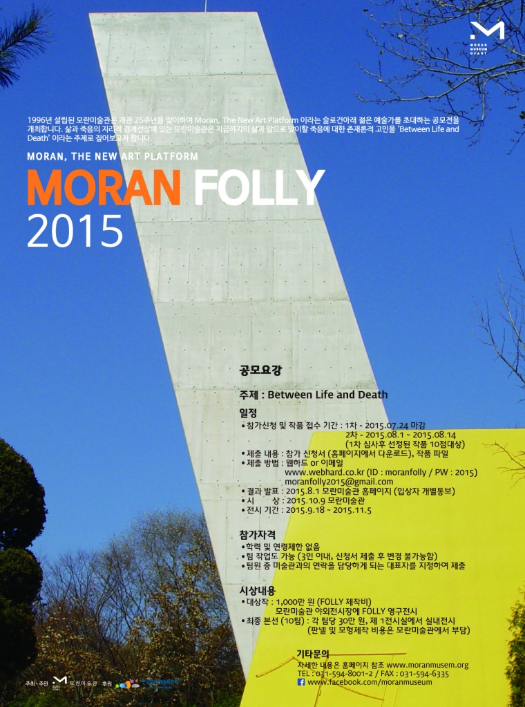 MORANFOLLY2015 참가신청서(APPLICATION FORM)