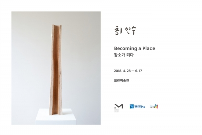 Becoming a Place 최인수 2018. 4. 28 – 6. 17